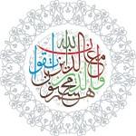 Arapca-ayet gergi tavan görseli
