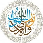 -Arapca-Allah-yer-ve-gogun-nurudur-yazisi